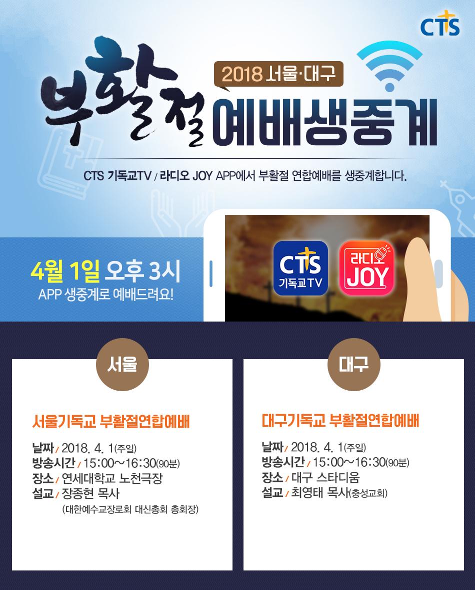 CTS TV/Radio Joy APP 부활절 예배 생중계 > CTS 사업 - CTS기독교TV