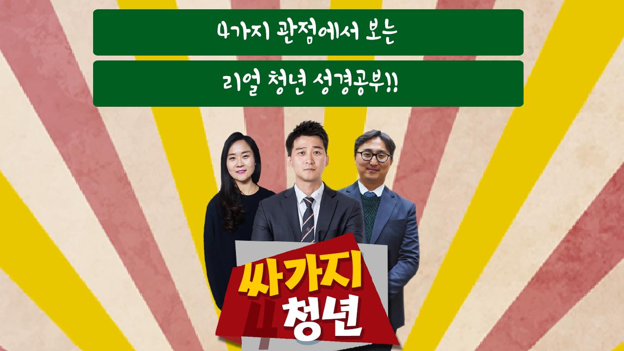 싸가지 청년 시즌2 5회 예고!