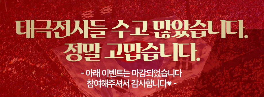 러시아월드컵 응원이벤트 마감