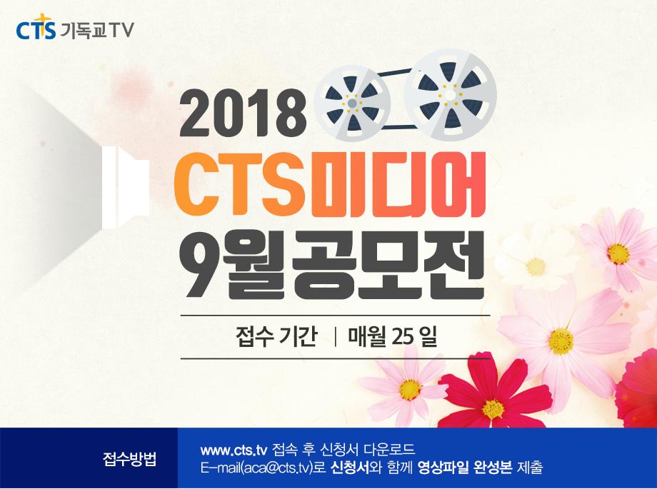CTS 미디어 9월 공모전