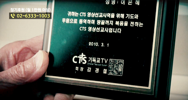 CTS 후원감사패