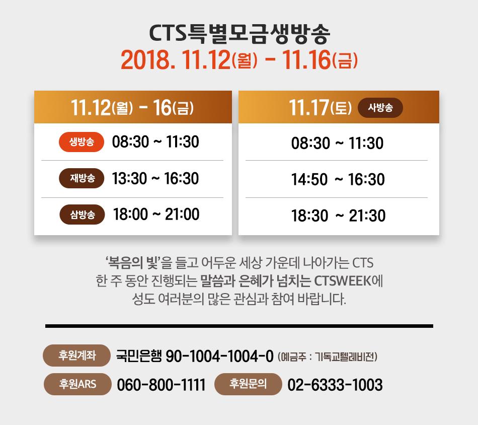 CTS 위크 방송안내