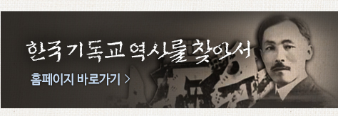 한국기독교역사를찾아서