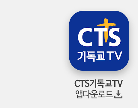 CTS기독교TV앱다운로드