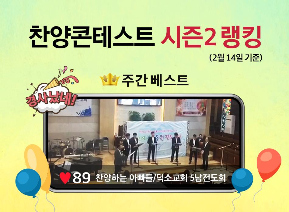 찬양 콘테스트 시즌2 현재 랭킹!(2월 14일 기준)