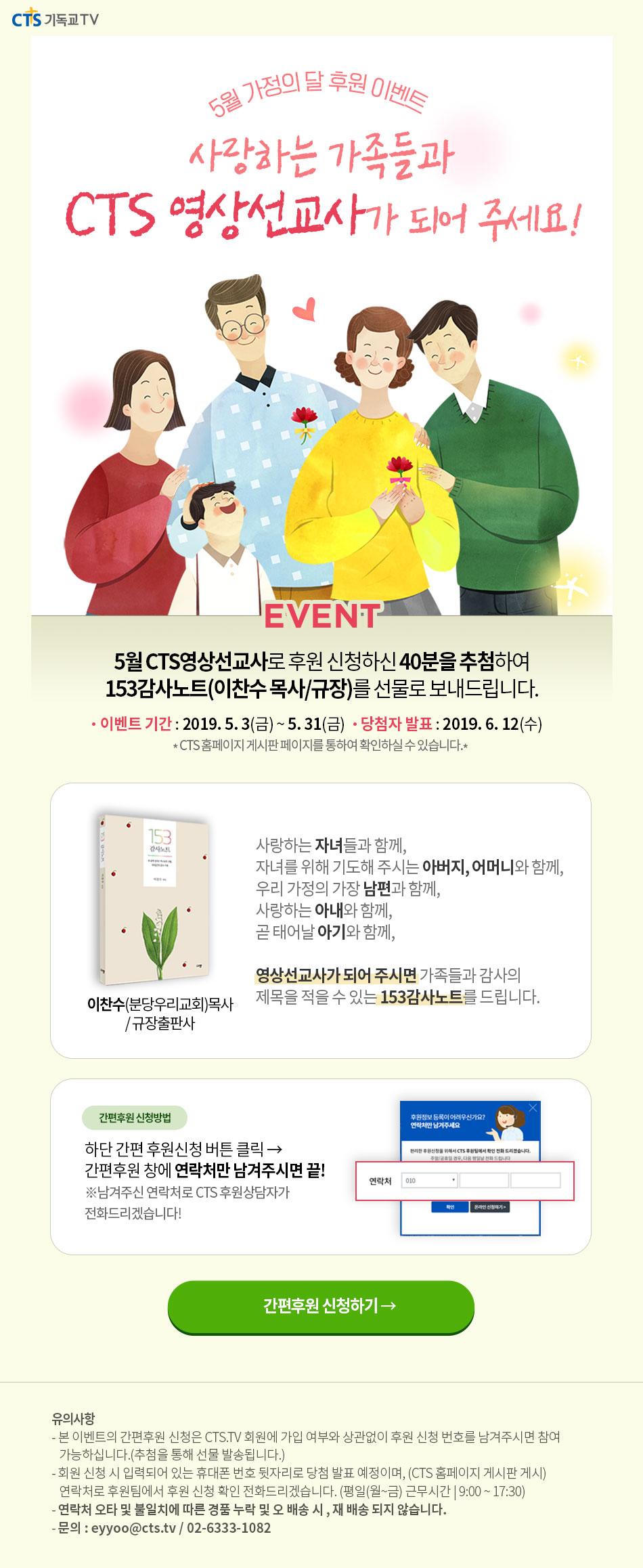 CTS영상선교 후원 이벤트