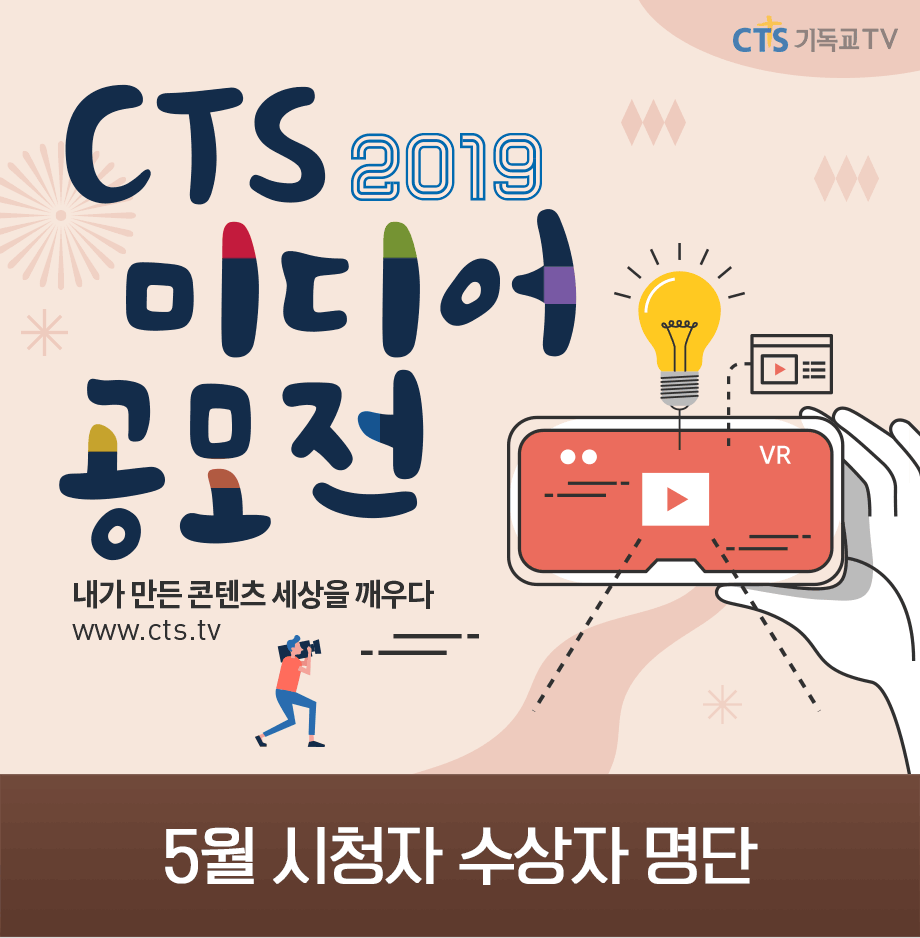 CTS 미디어 공모전 5월 시청자 수상자 명단