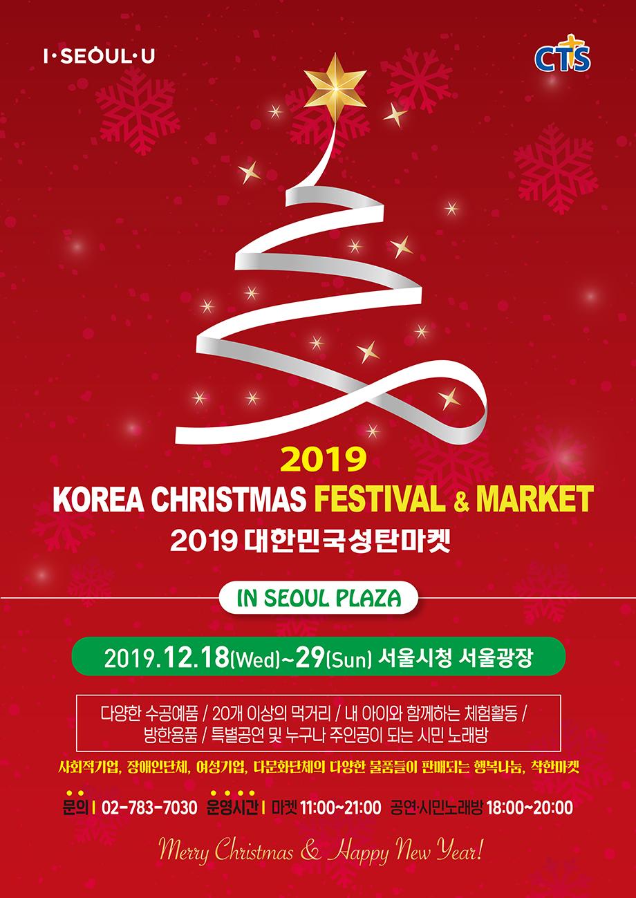 2019 대한민국 성탄축제