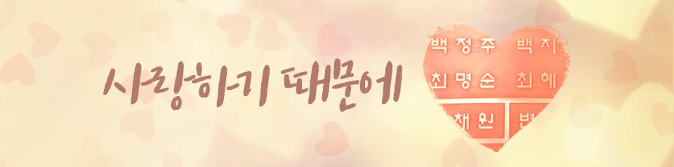 04사랑하기때문에.jpg