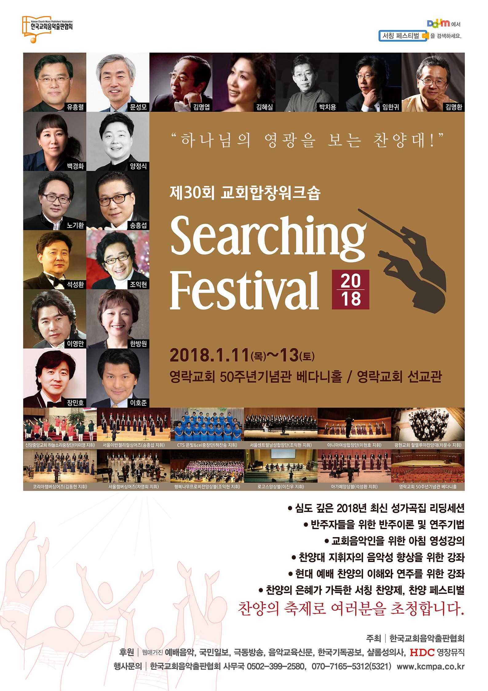 30회_서칭_페스티벌(포스터)홈피용.jpg