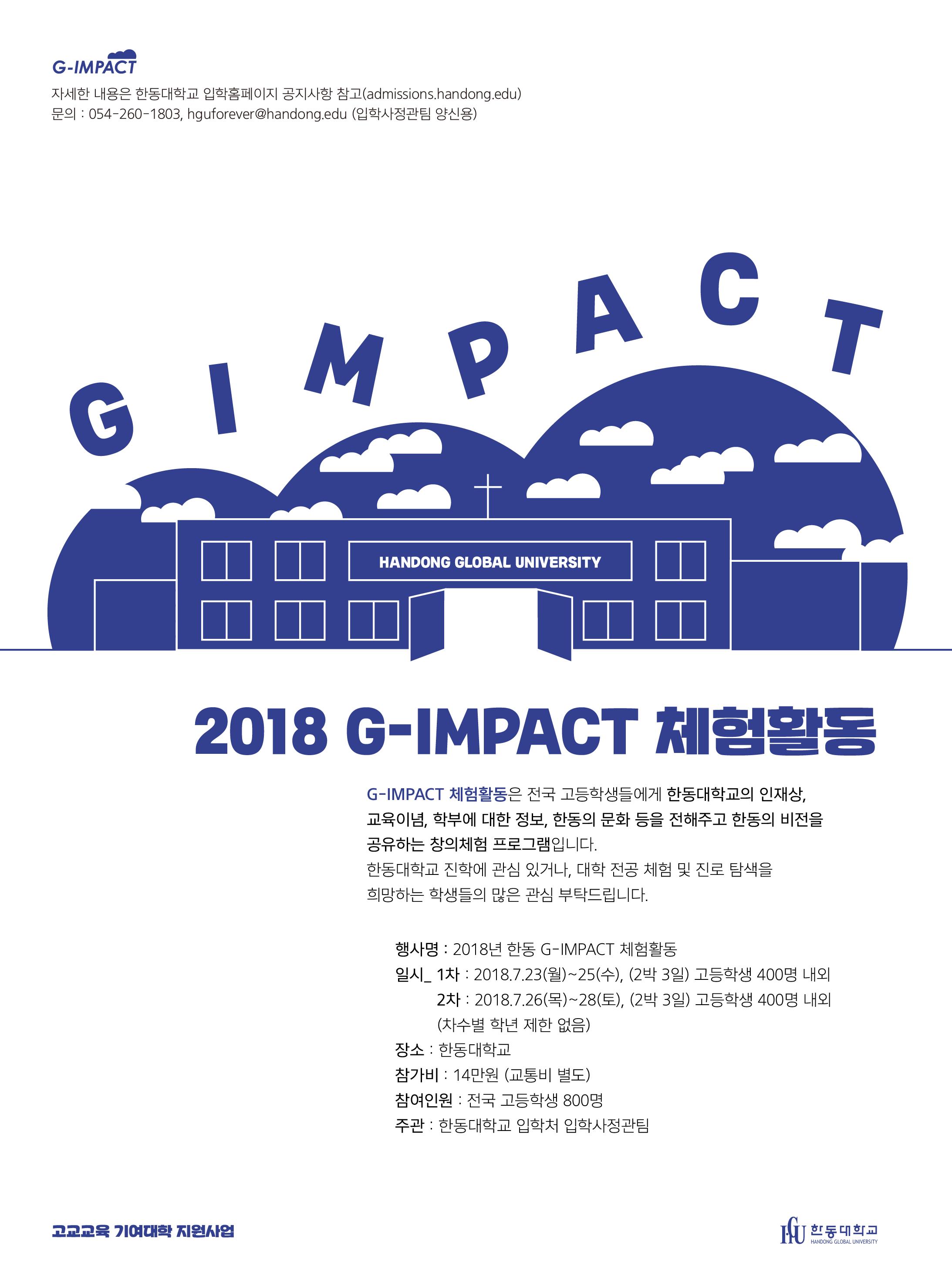 G-IMPACT_포스터.png