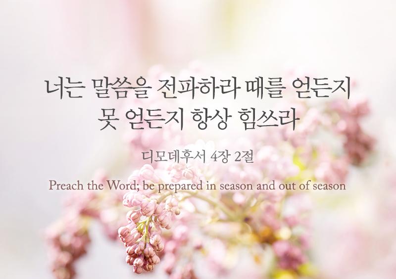 """Image result for 디모데후서 4장 2절"""""""