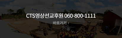 CTS 영상 선교후원 060-800-1111