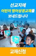 어성학_ctsweb_세계선교보고_배너_좌측_교재신청