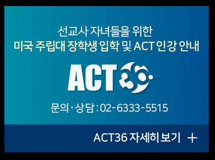 세계선교보고_2_act36