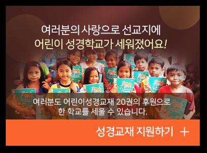 세계선교보고_2_어린이성경학교세우기