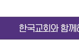 CTS는 한국교회를 지원합니다.