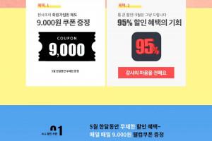 선교복지몰오픈  가정의달  초특가 할인!