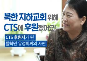 북한지하교회 위해 CTS에 후원했어요