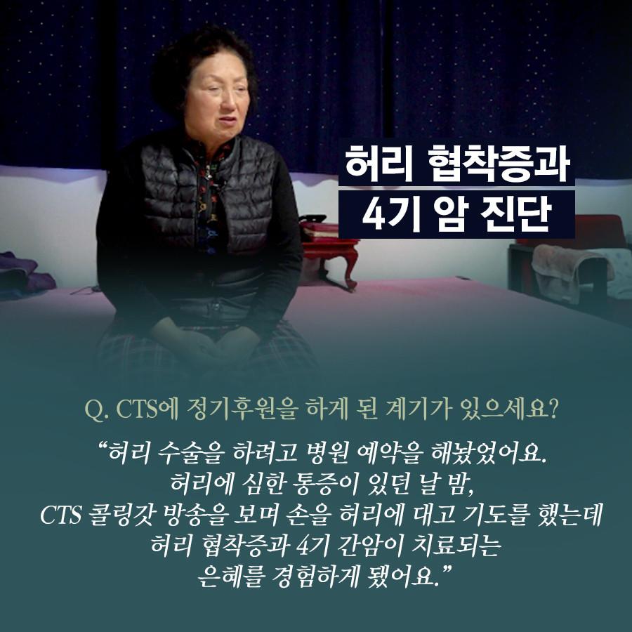 cts기독교tv후원스토리