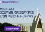 감리교신학대학교 신입생모집