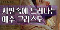 원 스토리 52강 / 시편, 하나님의 영광(시 1-150편) / [한국어, 영어 본문 포함]