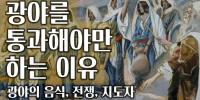 원 스토리 17강 / 광야의 음식, 전쟁, 지도자(출 16-18장) / [한국어, 영어, 일본어 본문 포함]