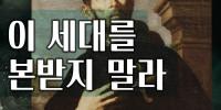 원 스토리 83강 / 로마서 (2), 하나님의 온전하신 뜻을 분별하라(롬 8-16장) / [한국어, 영어 본문 포함]
