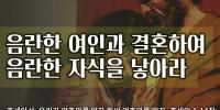 원 스토리 62강 / 호세아서, 우리가 여호와를 알자 힘써 여호와를 알자(호 1-14장) / [한국어, 영어 본문 포함]