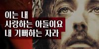 원 스토리 75강 / 오신 메시야, 예수 그리스도 (1)(사복음서) / [한국어, 영어 본문 포함]
