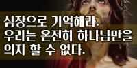 원 스토리 30강  / 라합, 요단, 기념돌 그리고 여리고(수 1-9장) / [한국어, 영어 본문 포함]