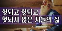 원 스토리 54강 / 전도서, 하나님을 경외하라(전 1-12장) / [한국어, 영어 본문 포함]