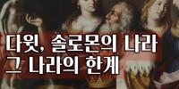 원 스토리 41강 / 솔로몬(왕상 1-11장, 대하 1-9장) / [한국어, 영어 본문 포함]