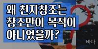 원 스토리 1강 / 천지 창조(창 1장) / [한국어, 영어, 일본어 본문 포함]