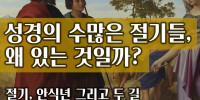 원 스토리 22강 / 절기, 안식년 그리고 두 길(레 23-27장) / [한국어, 영어, 일본어 본문 포함]