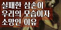 원 스토리 33강  / 아비멜렉, 입다, 삼손, 레위인(삿 9-21장) / [한국어, 영어 본문 포함]
