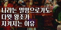 원 스토리 44강 / 남 유다 왕들 (1)(왕상 12장-왕하 11장, 대하 10-23장) / [한국어, 영어 본문 포함]