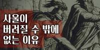 원 스토리 36강  / 사울(삼상 8-15장, 대상 10장) / [한국어, 영어 본문 포함]
