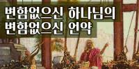 원 스토리 71강 / 학개서, 내가 이곳에 평강을 주리라(1,2장)(학 1,2장) / [한국어, 영어 본문 포함]