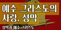 원 스토리 20강 / 성막과 예수 그리스도(출애굽기 - 민수기) / [한국어, 영어, 일본어 본문 포함]