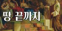 원 스토리 81강 / 사도행전 (2), 하나님의 나라를 전파하라(행 9-28장) / [한국어, 영어 본문 포함]
