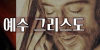 원 스토리 78강 / 예수 그리스도 (4)(사복음서) / [한국어, 영어 본문 포함]
