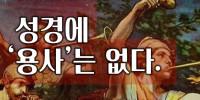 원 스토리 32강  / 옷니엘, 드보라, 바락, 에훗 그리고 기드온(삿 1-8장) / [한국어, 영어 본문 포함]