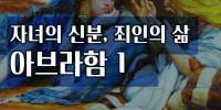 원 스토리 7강 / 아브라함(1)(창 12,13장) / [한국어, 영어, 일본어 본문 포함]