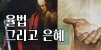 원 스토리 86강 / 갈라디아서, 의인은 믿음으로 말미암아 살리라(갈 1-6장) / [한국어, 영어 본문 포함]