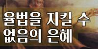 원 스토리 26강 / 모세의 1차 설교를 중심으로(신 1-9장) / [한국어, 영어, 일본어 본문 포함]