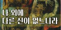 원 스토리 57강 / 이사야서 (2), 나는 여호와라 나 외에는 구원자가 없느니라(사 36-66장)/ [한국어, 영어 본문 포함]