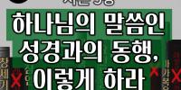 서론 5강 / 하나님의 말씀인 성경과의 동행, 이렇게 하라 / [한국어, 영어, 일본어 본문 포함]