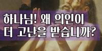 원 스토리 51강 / 욥, 하나님의 주권(욥 1-42장) / [한국어, 영어 본문 포함]