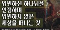 원 스토리 61강 / 다니엘서, 나의 하나님이여 주 자신을 위하여 하시옵소서(단 1-12장) / [한국어, 영어 본문 포함]